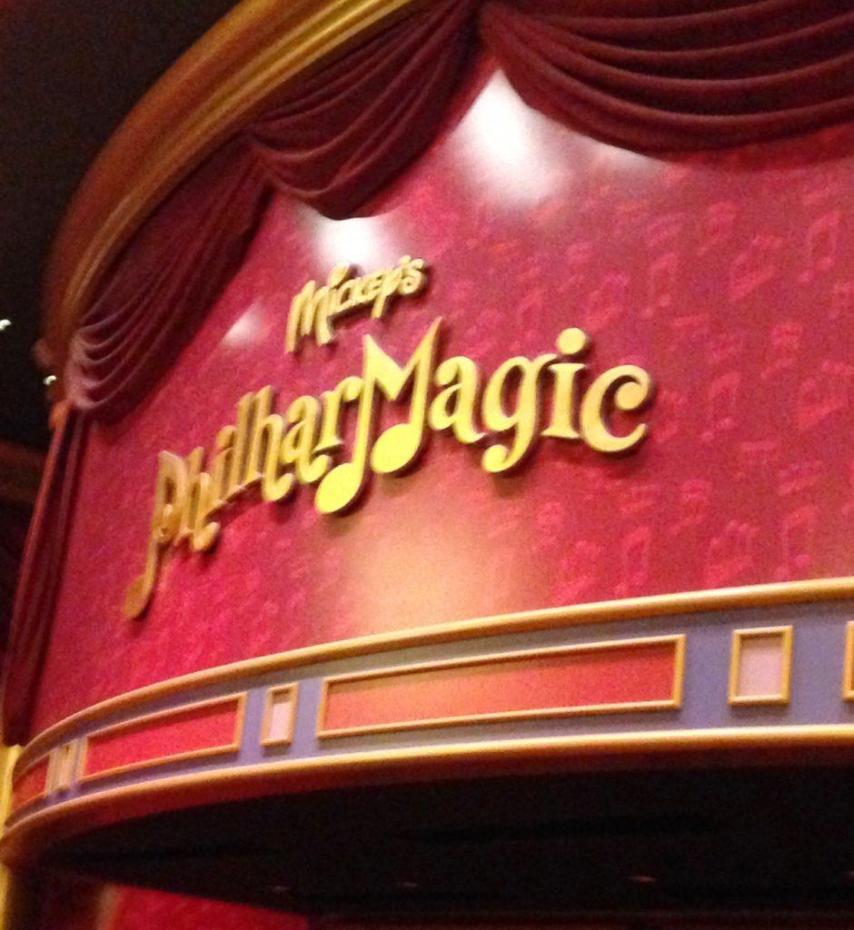 フィルハーマジックコンサートホール