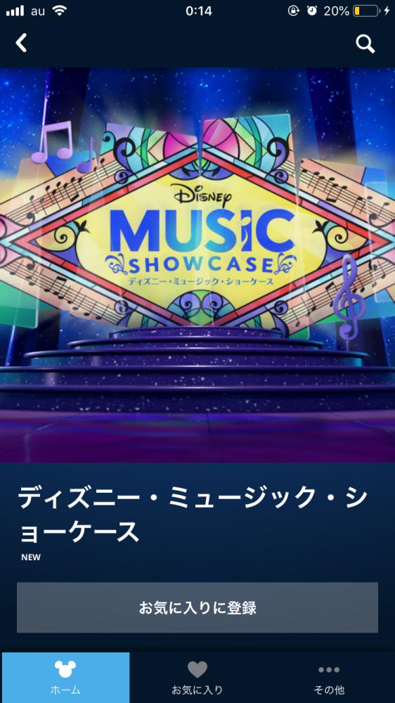 ディズニーシアターミュージック・ショーケース