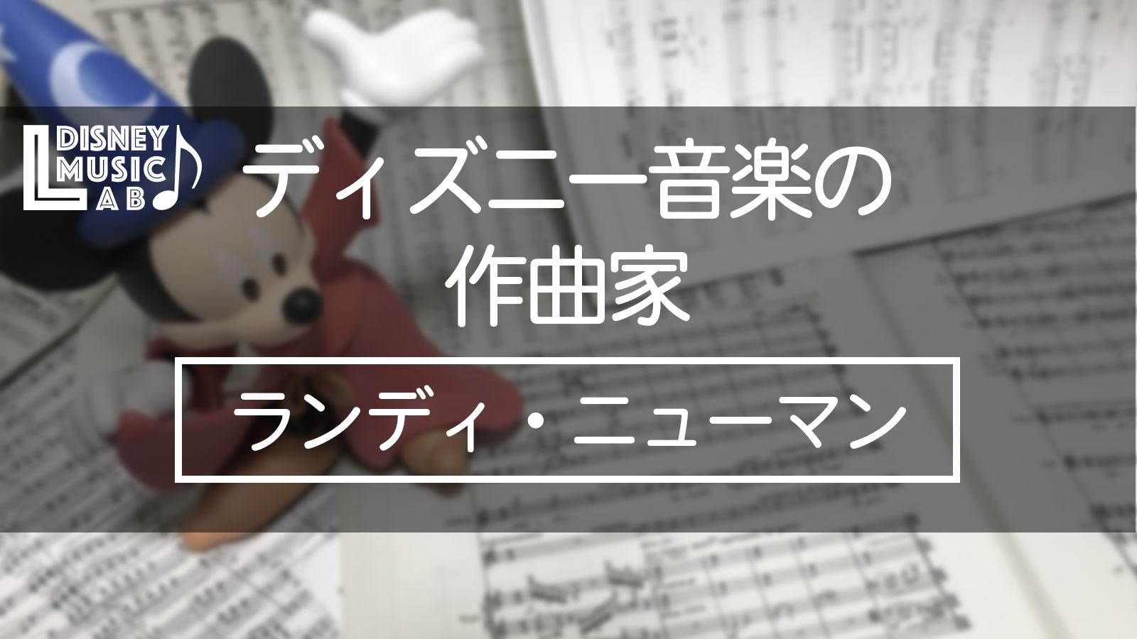 作曲家:ランディ・ニューマン
