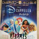 ディズニー音楽を「アカペラ」で表現!:ディカペラ