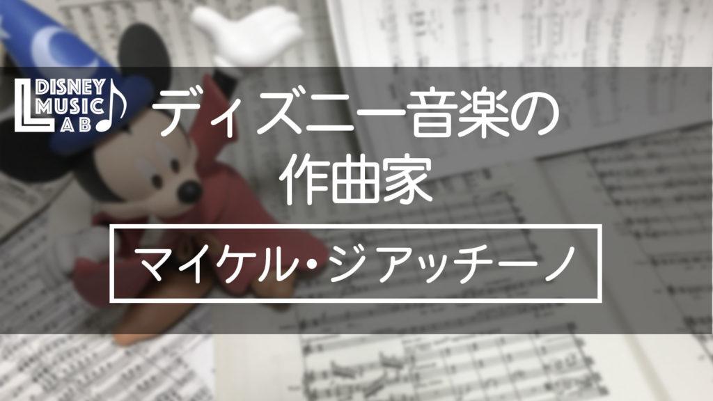 作曲家マイケル・ジアッチーノ