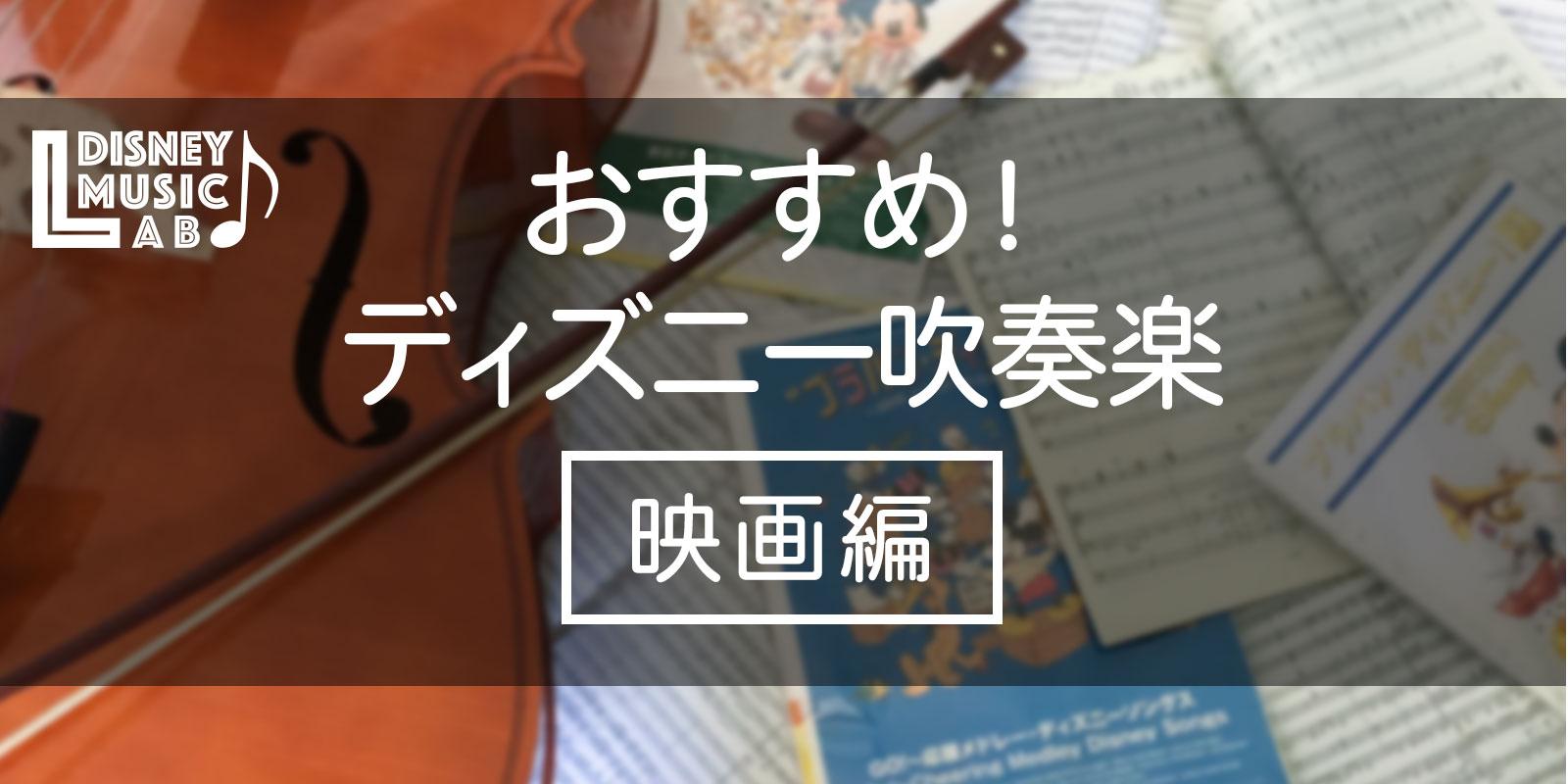 「おすすめディズニー吹奏楽「映画編」