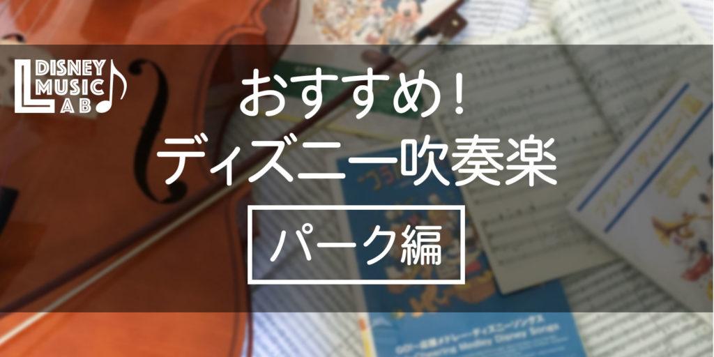 ディズニー吹奏楽【パーク編】