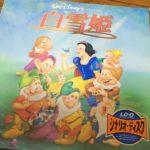 アニメーション映画『白雪姫』の歌や曲について:代表曲一覧・作曲者情報なども