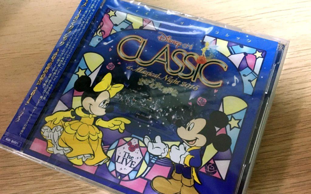 ディズニーオンクラシックCD1