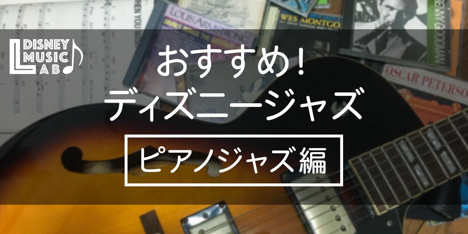 おすすめディズニージャズ:ピアノ編