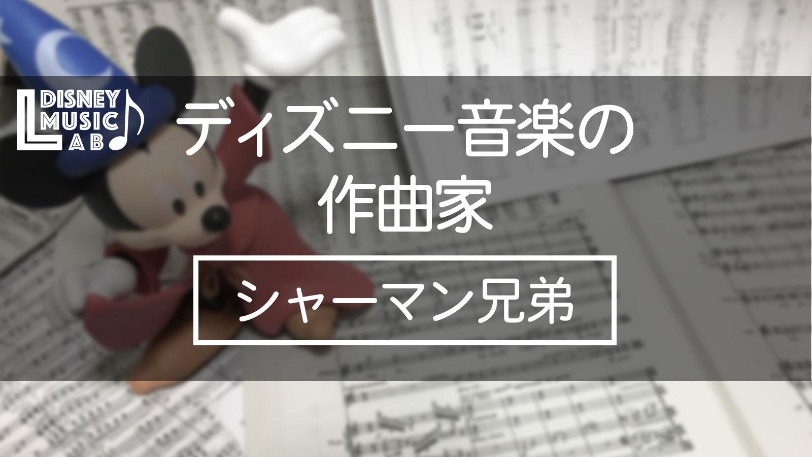 作曲家:シャーマン兄弟