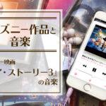 ピクサー映画『トイ・ストーリー3』の音楽