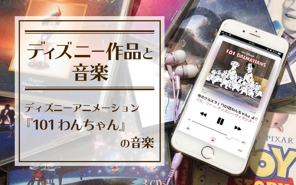 「101わんちゃん」の音楽