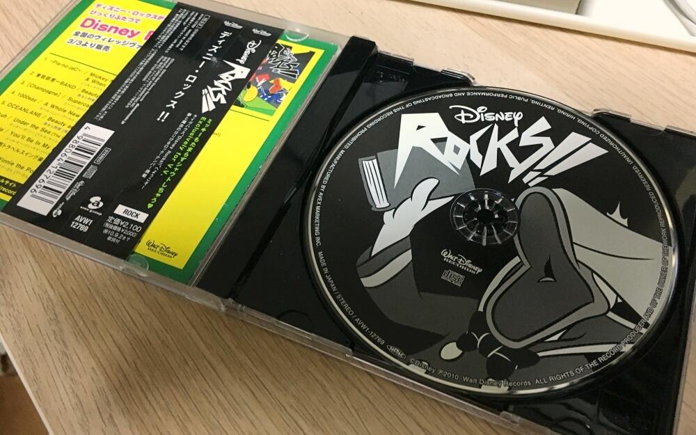 ディズニー・ロックス2