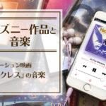 アニメ映画『ヘラクレス』の歌や曲について:代表曲一覧・作曲者情報なども