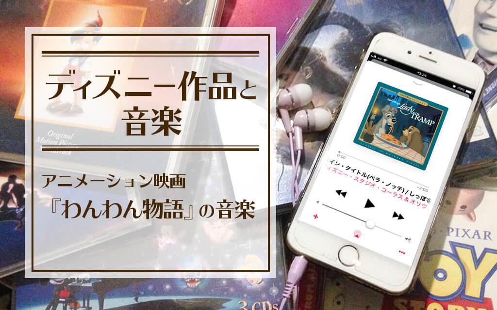 『わんわん物語」の音楽