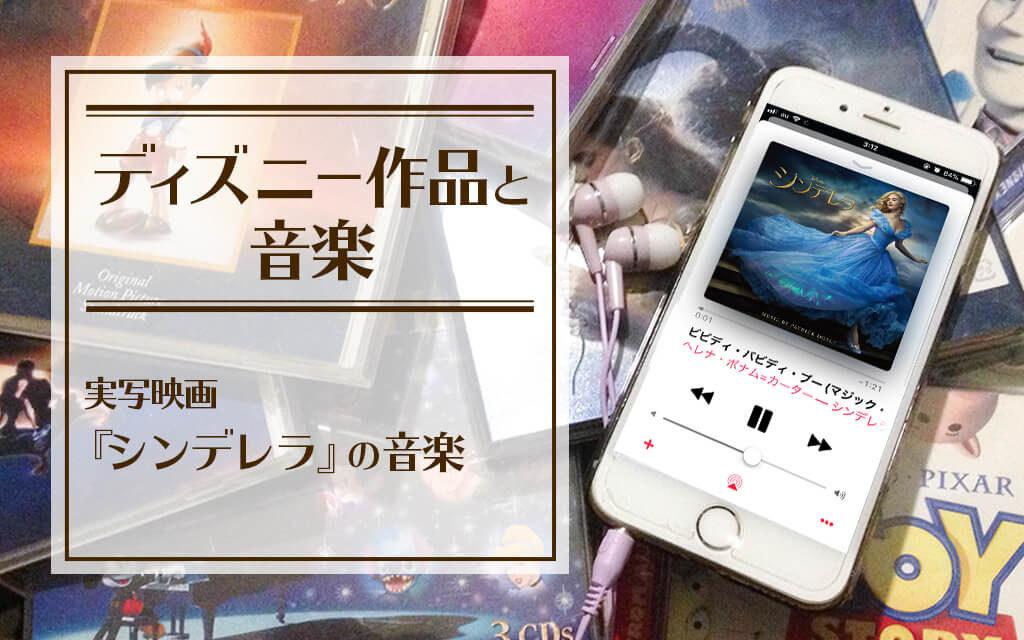 『シンデレラ』の音楽