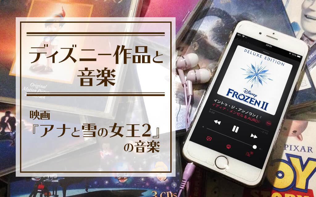 アナと雪の女王2の音楽