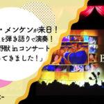 アラン・メンケンが来日!20曲以上を弾き語りで演奏!美女と野獣コンサート(2/22)へ行ってきました!