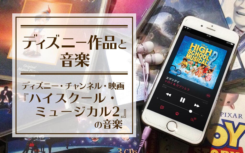 ハイスクール・ミュージカル2の音楽